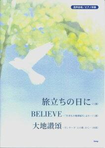 旅立ちの日に(三部)/believe(三部)/大地讃頌(四部)