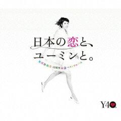【楽天ブックスならいつでも送料無料】日本の恋と、ユーミンと。 [ 松任谷由実 ]