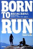 Born to run走るために生まれた