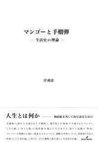 マンゴーと手榴弾 生活史の理論 [ 岸 政彦 ]
