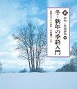 冬・新年の季語入門(4) (新 俳句・季語事典) [ 山田み