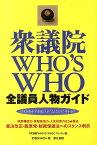 衆議院WHO'S WHO 全議員人物ガイド [ 「衆議院WHO'S WHO」コミッティ ]