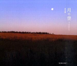 【楽天ブックスならいつでも送料無料】月の空 [ 森光伸 ]