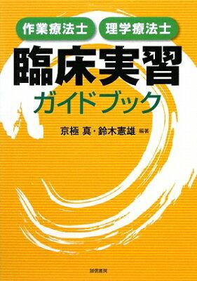 【送料無料】作業療法士・理学療法士臨床実習ガイドブック
