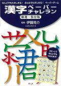 漢字ペーパーチャレラン 厳選・保存版