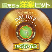 僕たちの洋楽ヒット DELUXE VOL.1 1955-1963 [ (V.A.) ]