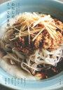 【送料無料】わたしのとっておき麺 [ 山戸ユカ ]