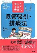 【ナースビギンズ】気管吸引・排痰法