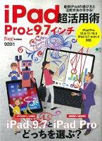 iPad超活用術Proと9.7インチ