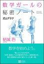 【送料無料】数学ガールの秘密ノート(式とグラフ) [ 結城浩 ]