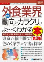 図解入門業界研究最新外食業界の動向とカラクリがよ〜くわかる本[第3判]