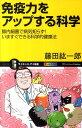 【送料無料】免疫力をアップする科学