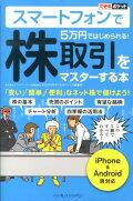 スマートフォンで5万円ではじめられる!株取引をマスターする本