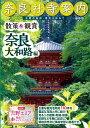 奈良社寺案内 散策&観賞 奈良大和路編 2017年最新版 古
