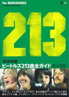 ビートルズ213曲全ガイド(2021年版)