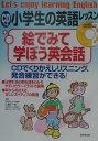 小学生の英語レッスン・絵でみて学ぼう英会話 CDでくりかえしリスニング、発音練習ができる [ 五島正一郎 ]