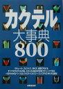 【送料無料】カクテル大事典800