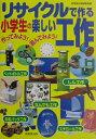 【送料無料】リサイクルで作る小学生の楽しい工作 [ 成美堂出版株式会社 ]