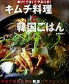 【送料無料】キムチ料理と韓国ごはん