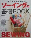 いちばんわかりやすいソーイングの基礎book