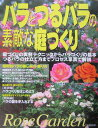 【送料無料】バラとつるバラの素敵な庭づくり