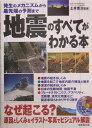地震のすべてがわかる本