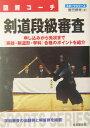 剣道段級審査