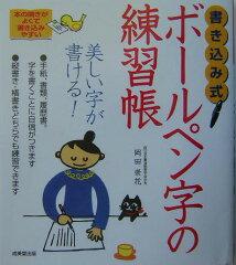 【送料無料】書き込み式ボールペン字の練習帳 [ 岡田崇花 ]