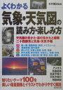 【送料無料】気象・天気図の読み方・楽しみ方