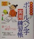 【送料無料】書き込み式ボールペン字実用練習帳 [ 和田康子 ]