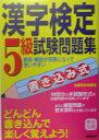 書き込み式漢字検定5級試験問題集