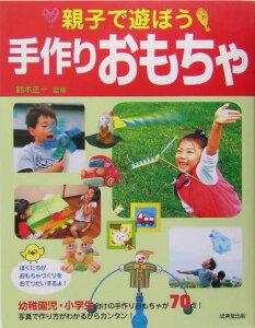 【送料無料】親子で遊ぼう手作りおもちゃ [ 鈴木正一 ]