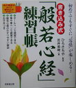 【送料無料】書き込み式「般若心経」練習帳