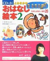 CDできくよみきかせおはなし絵本(2)
