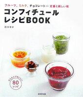 コンフィチュール・レシピbook