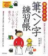 書き込み式筆ペン字練習帳 [ 和田康子 ]
