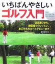 いちばんやさしいゴルフ入門 道具選びから、練習場でのレッスン、あこがれのコース [ 長田高明 ]