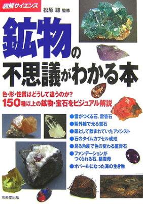 【送料無料】鉱物の不思議がわかる本