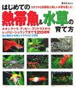 【送料無料】はじめての熱帯魚&水草の育て方