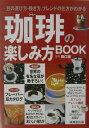 【送料無料】珈琲の楽しみ方book
