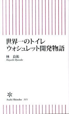 【送料無料】世界一のトイレウォシュレット開発物語 [ 林良祐 ]