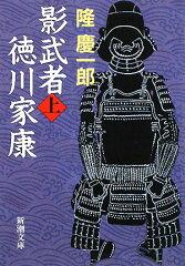 影武者徳川家康(上巻) [ 隆慶一郎 ]