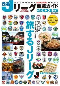 【楽天ブックスならいつでも送料無料】ぴあJリーグ観戦ガイド(2015)