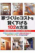 【送料無料】家づくりのコストを賢く下げる102の方法