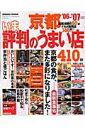 京都いま評判のうまい店410軒('06ー'07年版)
