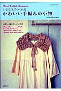 【送料無料】1・2・3玉でつくれるかわいい手編みの小物