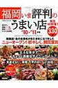 【送料無料】福岡いま評判のうまい店330軒('10-'11年版)