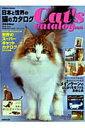 日本と世界の猫のカタログ(2010年版)