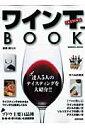 【送料無料】ワインT-book [ 遠藤誠 ]