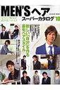 【送料無料】Men'sヘアスーパーカタログ('10)